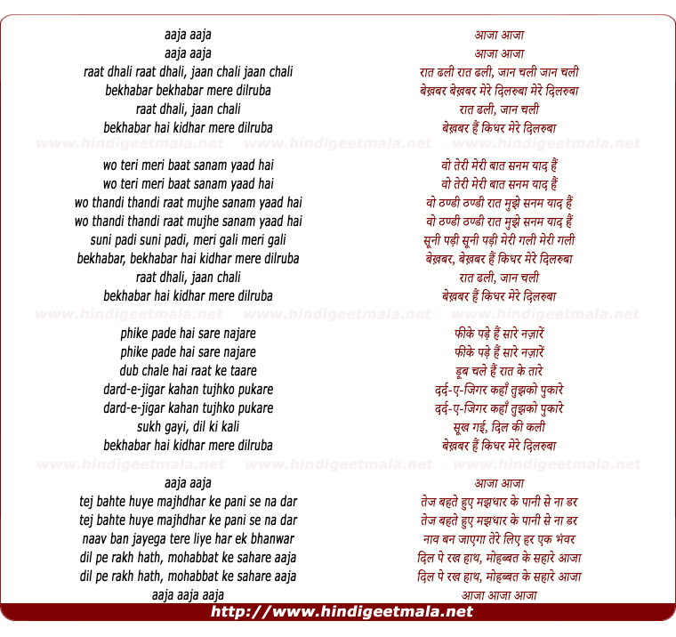 lyrics of song Raat Dhalee, Jaan Chalee