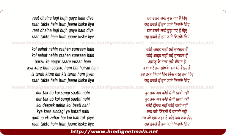 lyrics of song Rat Dhalne Lagi Bujh Gaye Hain Diye