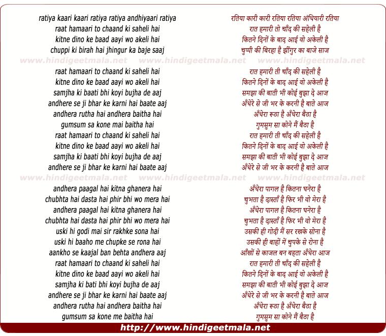 lyrics of song Raat Hamaari To Chaand Ki Saheli Hain