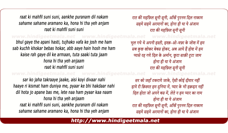 lyrics of song Raat Kee Mehfil Sunee Sunee