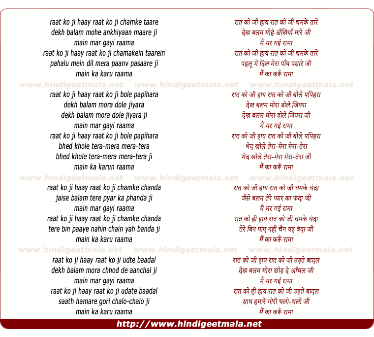 lyrics of song Raat Ko Ji Haay