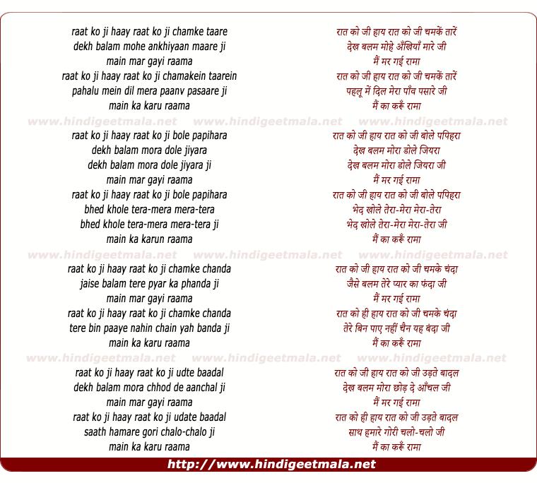 lyrics of song Raat Ko Ji Haye