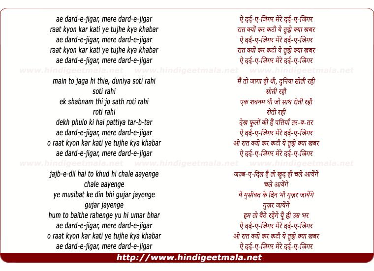 lyrics of song Raat Kyon Kar Katee Yeh Tujhe Kya Khabar
