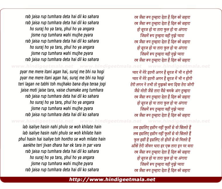 lyrics of song Rab Jaisa Rup Tumhara