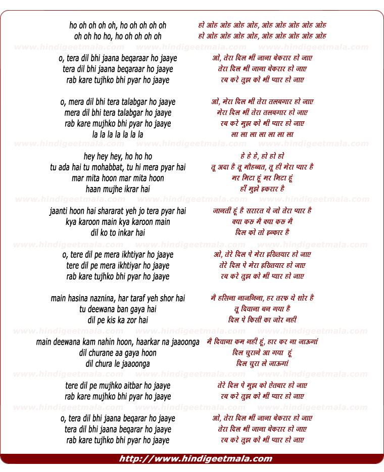 lyrics of song Rab Kare Tujhko Bhi Pyaar Ho Jaye