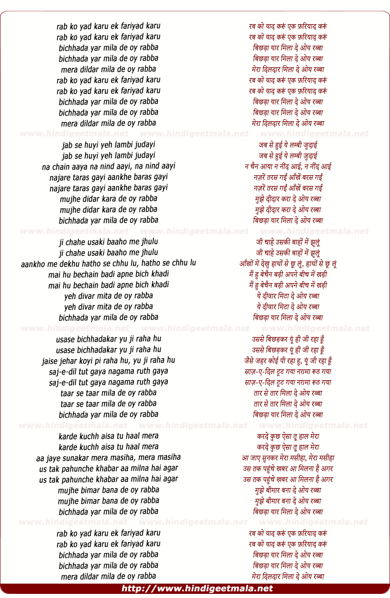 lyrics of song Rab Ko Yaad Karu Ek Fariyad Karu