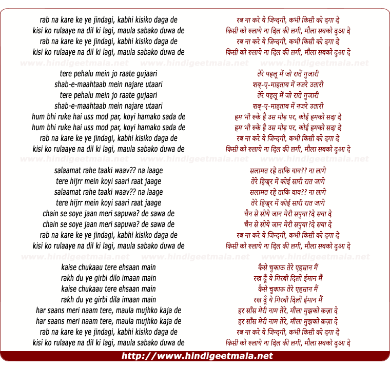 lyrics of song Rab Na Kare Ke Ye Jindagi