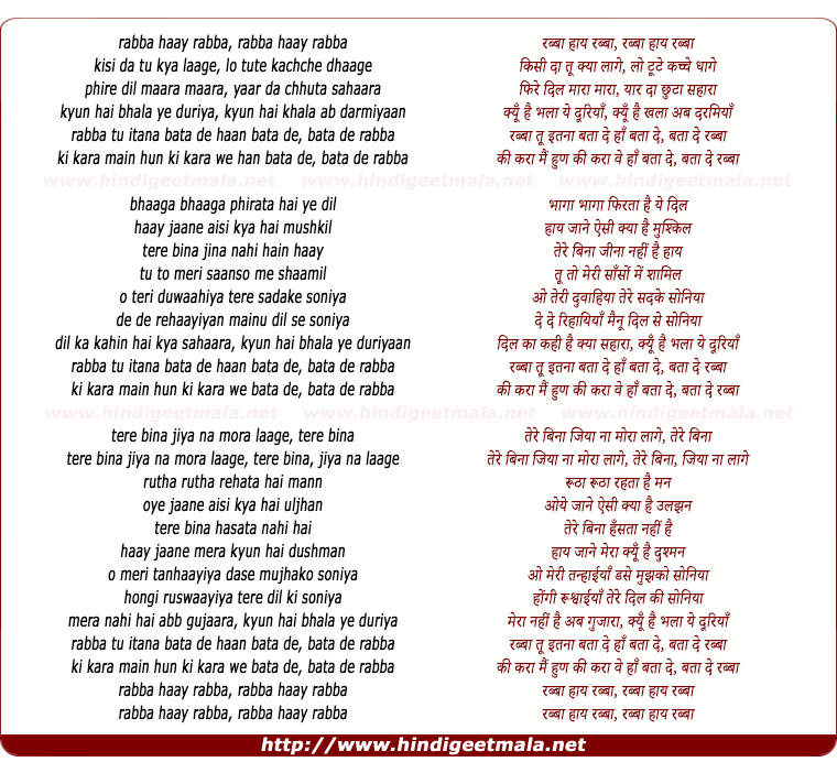 lyrics of song Rabba Haye Rabba