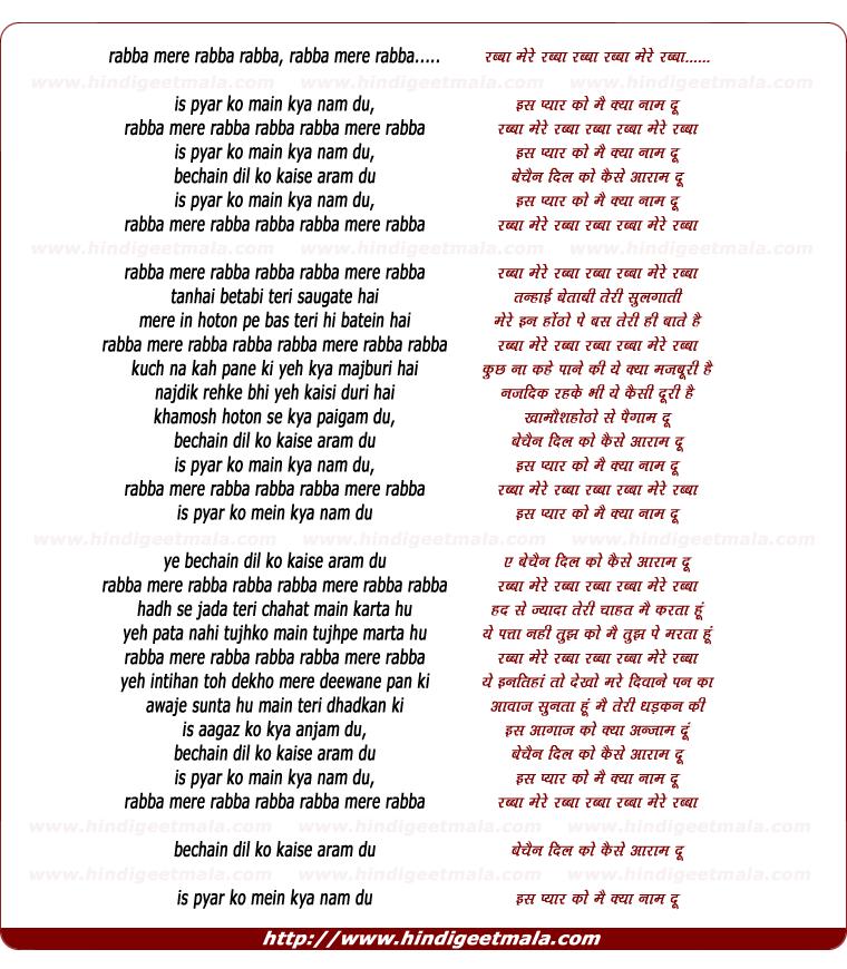 lyrics of song Rabba Mere Rabba Rabba, Is Pyar Ko Mai Kya