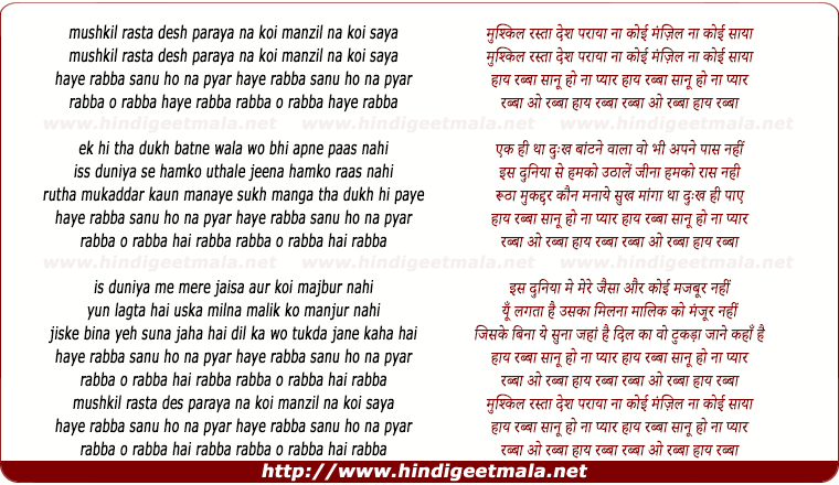 lyrics of song Rabba O Rabba Hai Rabba