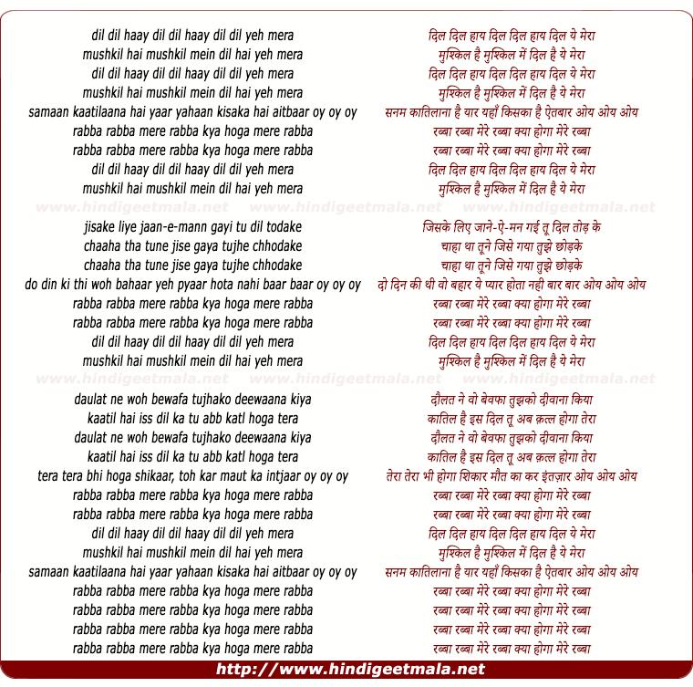 lyrics of song Rabba Rabba Mere ,Rabba Kya Hoga Mere Rabba