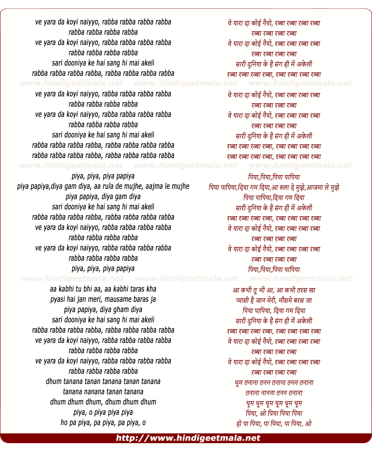 lyrics of song Ve Yara Da Koyi Naiyyo, Rabba Rabba Rabba Rabba
