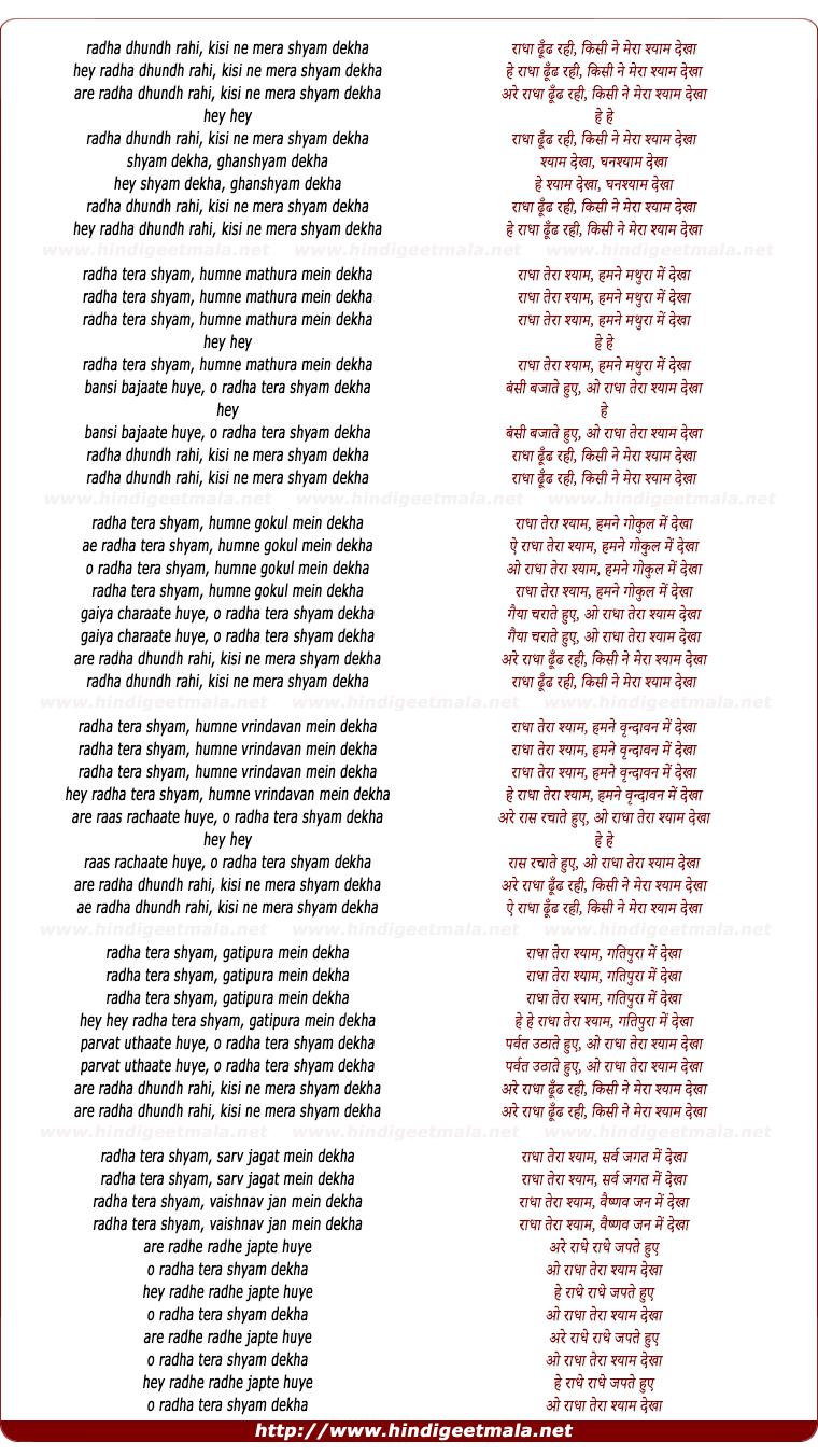 lyrics of song Radha Dhundh Rahi Kisine Mera Shyam Dekha