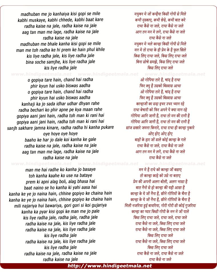 lyrics of song Madhuban Me, Radha Kaise Na Jale