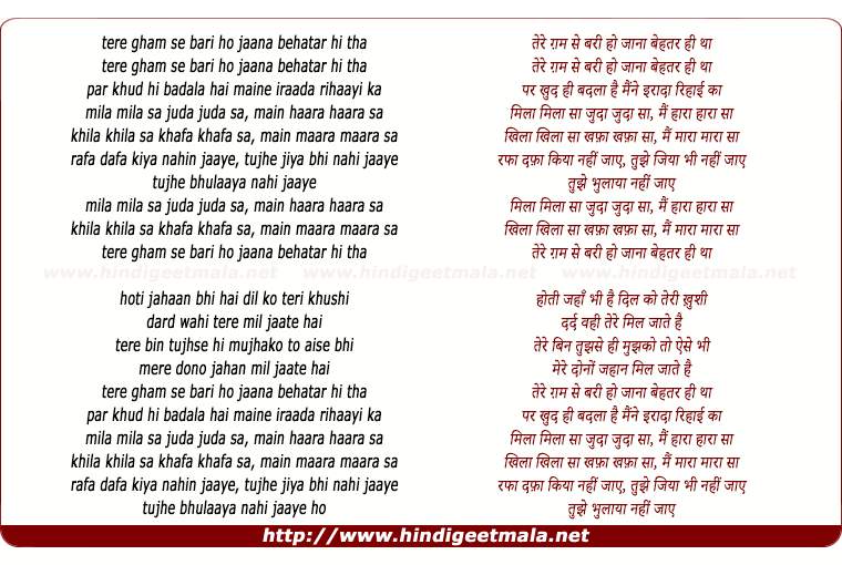 lyrics of song Rafa Dafa Kiya Nahin Jaaye