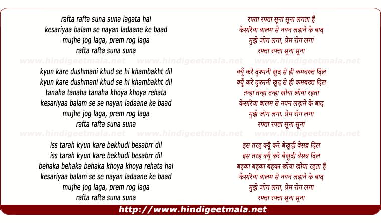 lyrics of song Rafta Rafta Suna Suna Lagata Hai