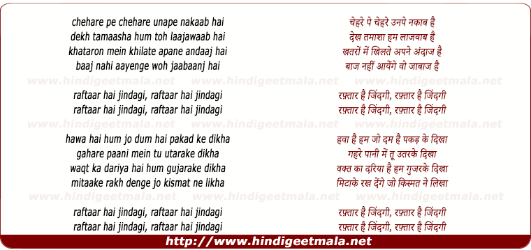 lyrics of song Raftaar Hai Jindagi