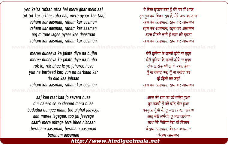 lyrics of song Raham Kar Aasman