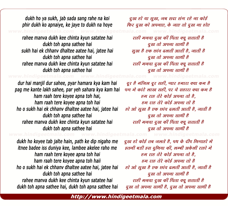 lyrics of song Rahi Manva Dukh Ki Chinta Kyu Satati Hai