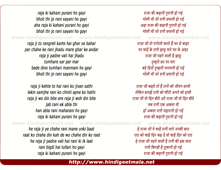 lyrics of song Raja Kee Kahanee Puranee Ho Gayee