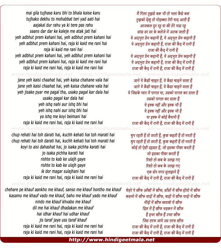 lyrics of song Raja Ki Kaid Me Rani Hai