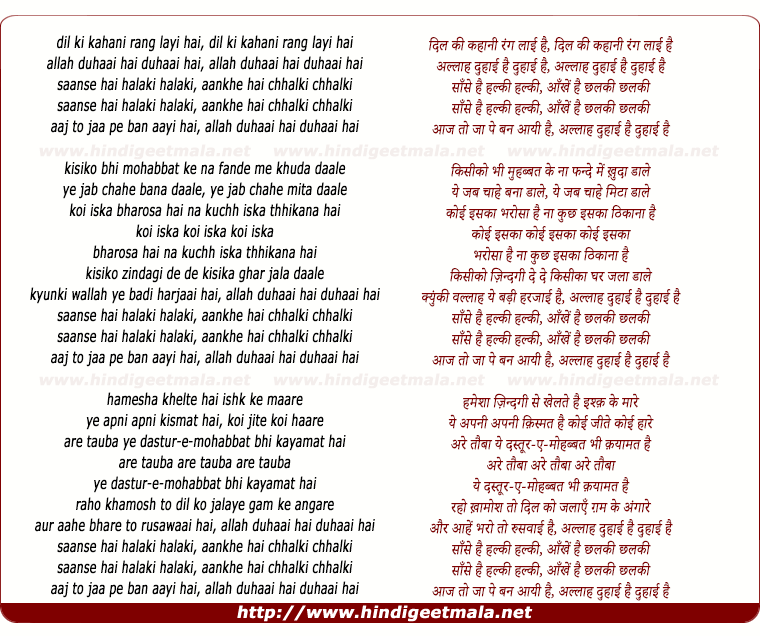 lyrics of song Raja Ye Mohabbat Chhup Nahee Sakta Chhupane Se