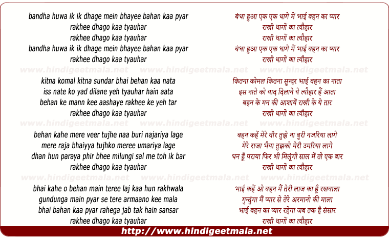 lyrics of song Rakhi Dhago Ka Tyauhar