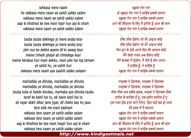 lyrics of song Rakkasa Mera Naam, Ho Rakkasa Mera Naam
