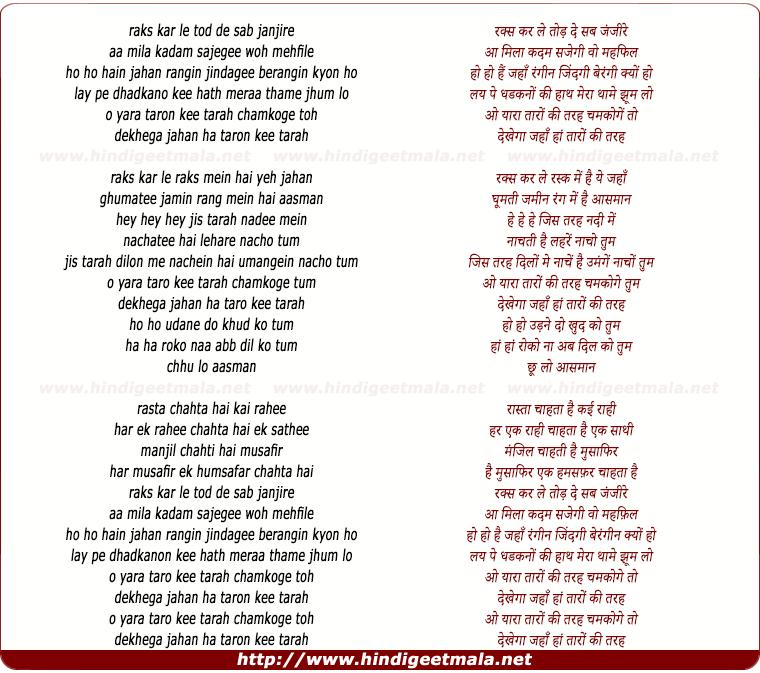 lyrics of song Raks Kar Le Tod De Sab Janjire