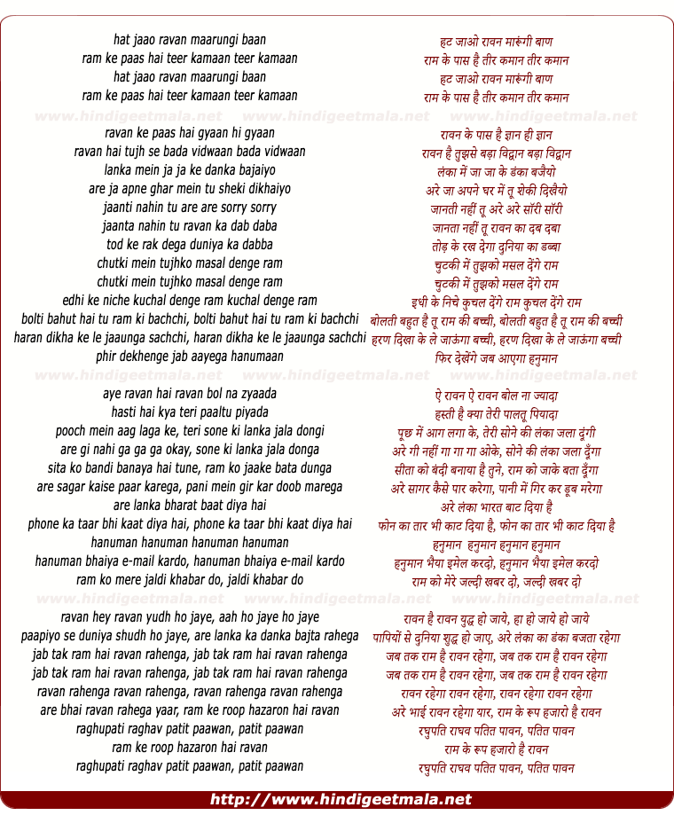 lyrics of song Ramleela