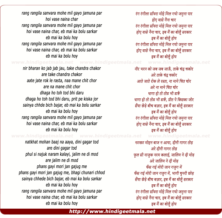 lyrics of song Rang Rangila Sanvara