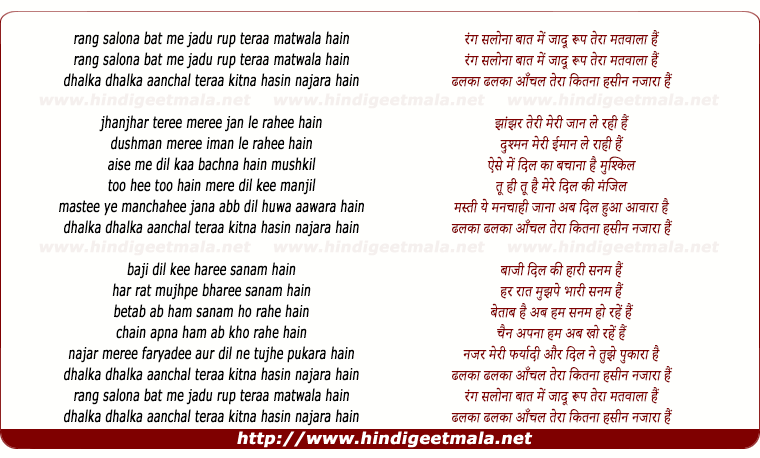 lyrics of song Rang Salona Bat Me Jadu Rup Teraa Matwala Hain