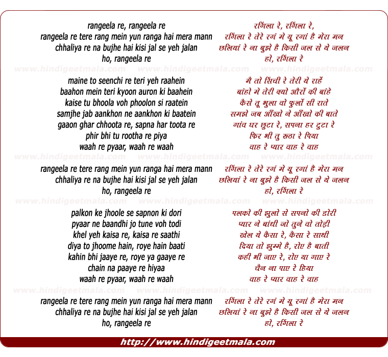 lyrics of song Rangeela Re Tere - Baby Doll Chapter 2 (Remix)