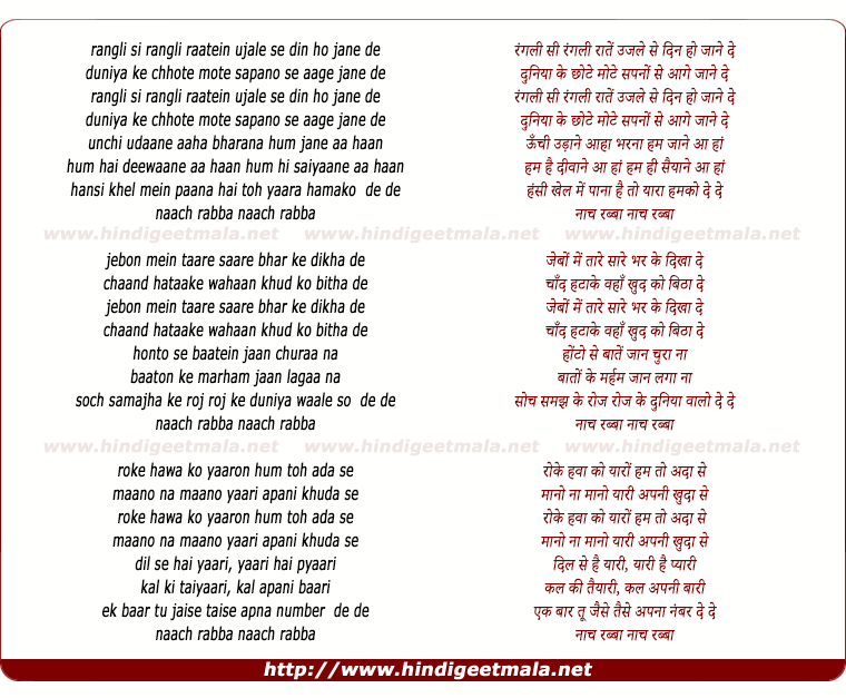lyrics of song Rangli Si Rangli Raatein