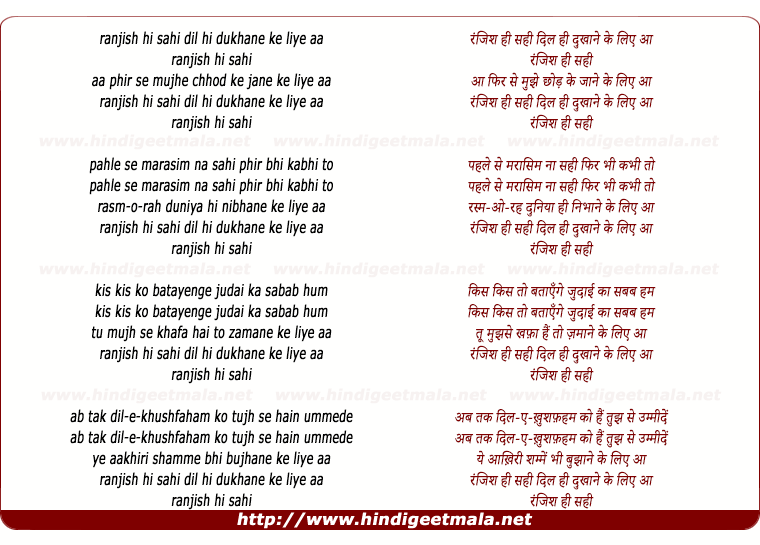 lyrics of song Ranjish Hi Sahi