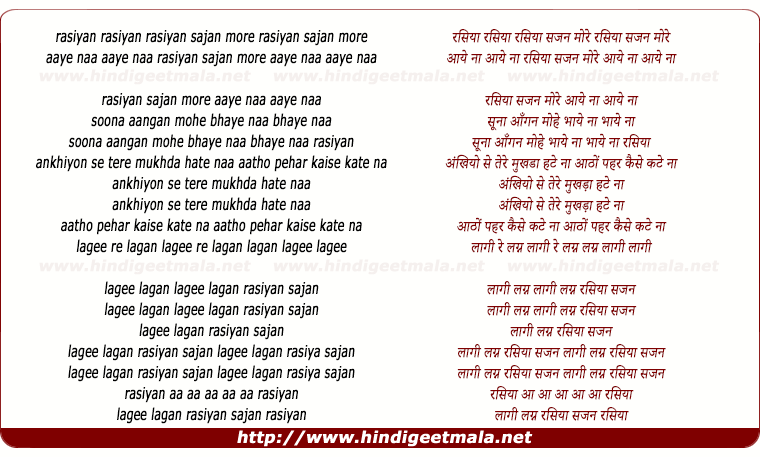 lyrics of song Rasiyan Sajan More