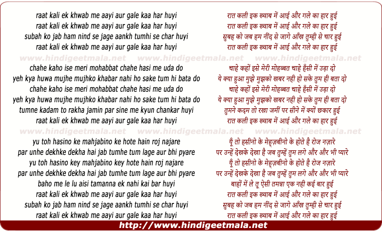 lyrics of song Rat Kalee Ek Khwab Me Aayee