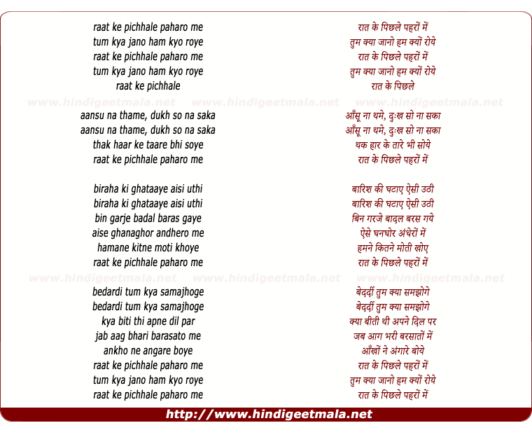 lyrics of song Rat Ke Hamsafar Thak Ke Ghar Ko Chale