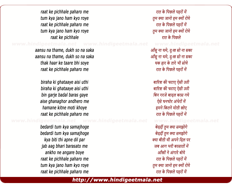 lyrics of song Rat Ke Pichhale Paharo Me