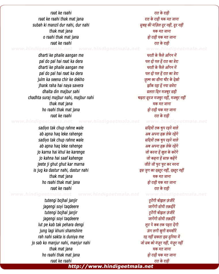 lyrics of song Rat Ke Rahi Thak Mat Jana