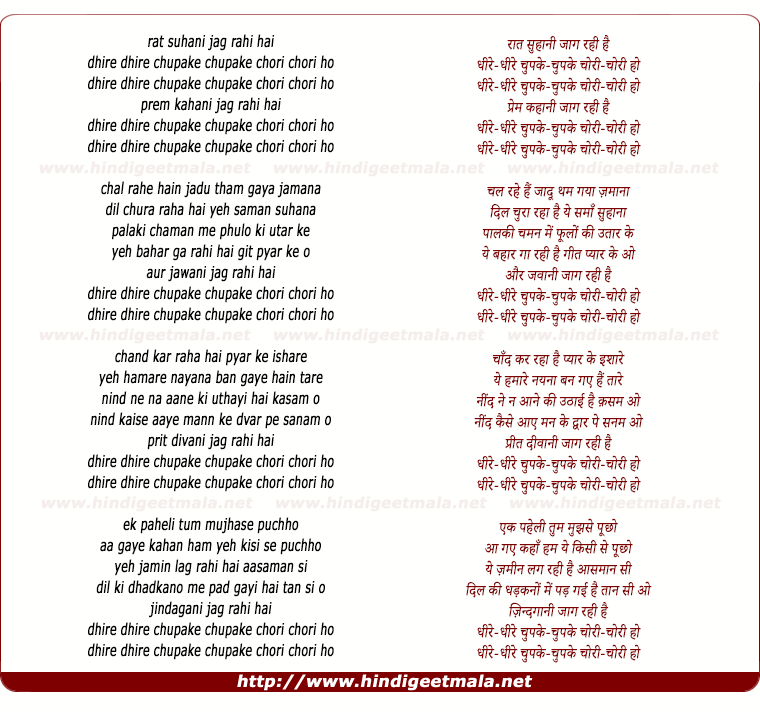 lyrics of song Rat Suhanee Jag Rahee Hai