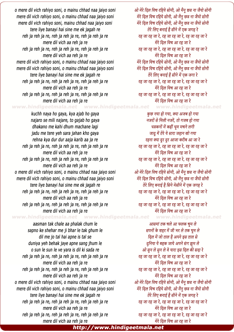 lyrics of song Reh Ja Reh Ja Re