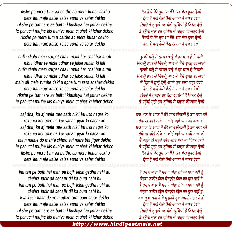 lyrics of song Rikshe Pe Mere Tum Aa Baithe