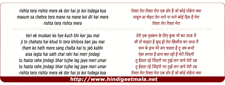 lyrics of song Rishta Teraa Rishta Meraa