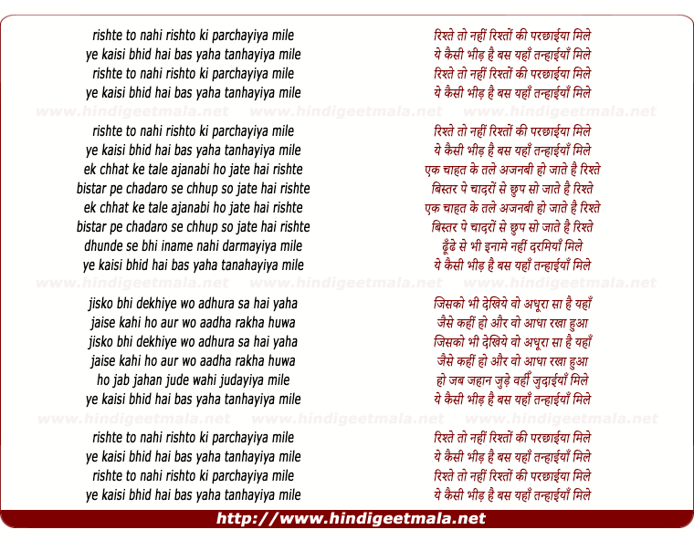 lyrics of song Rishte To Nahi Rishto Ki