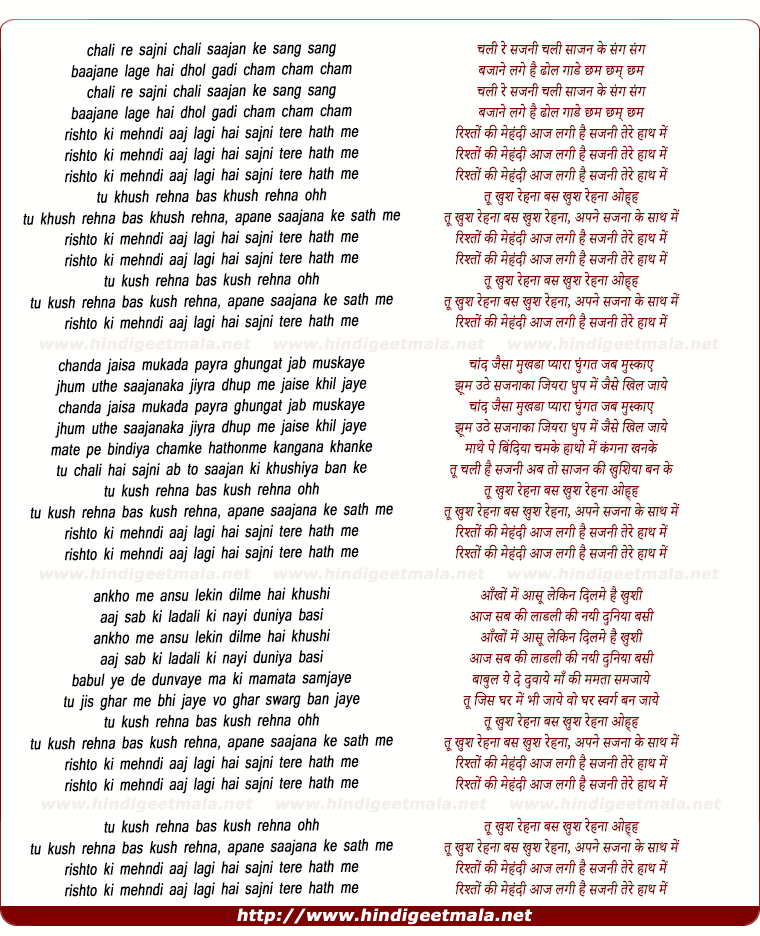 lyrics of song Rishton Ki Mehndi Aaj Lagi Hai