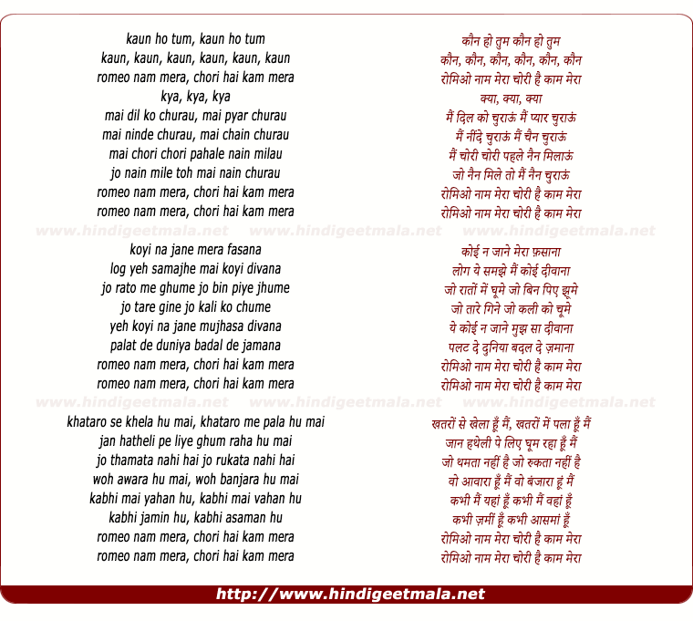 lyrics of song Romeo Naam Mera Chori Hai Kam Mera
