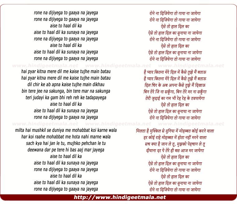 lyrics of song Rone Na Dijiyega To Gaya Na Jayega