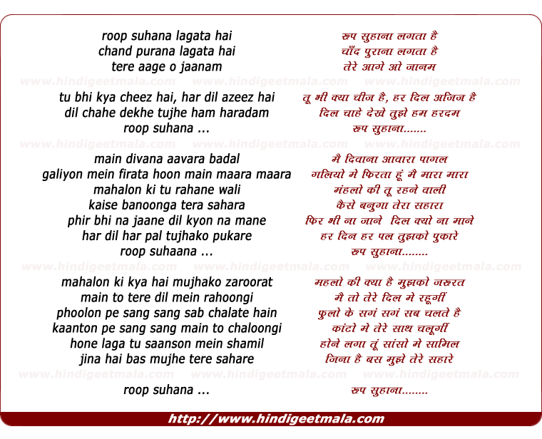 lyrics of song Roop Suhana Lagta Hai