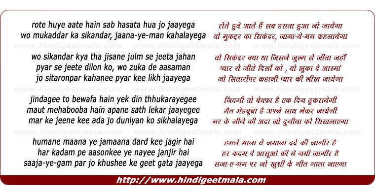 lyrics of song Rote Hue Aate Hai Sab, Hansata Hua Jo Jaayega
